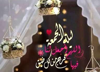 صورة خلفيات يوم الجمعه , فضل يوم الجمعة