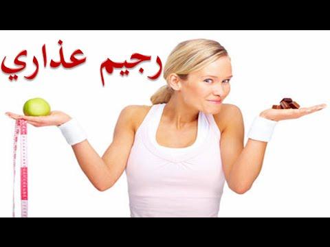 صور رجيم عذاري , النصح برجيم عذارى