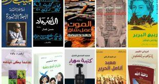 صور روايات عربية رومانسية , اجمل الرويات الرومانسية المصرية