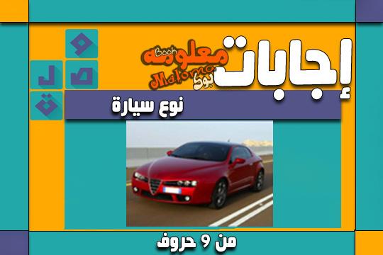 صور ماركة سيارة مكونة من 9 حروف , تعرف على ماركة ميتسوبيشي العجيبه