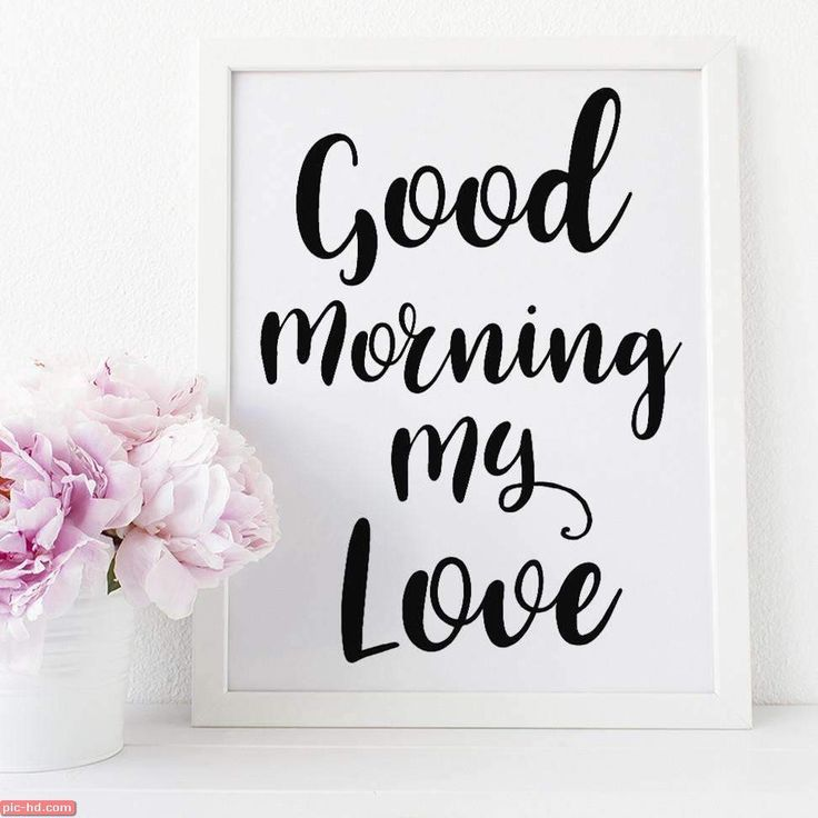 بالصور صباح الخير حبيبي , صباح الخير يا اجمل هدية 5252 1
