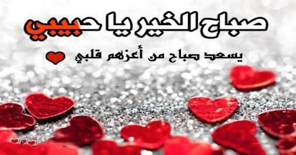 بالصور صباح الخير حبيبي , صباح الخير يا اجمل هدية 5252 11