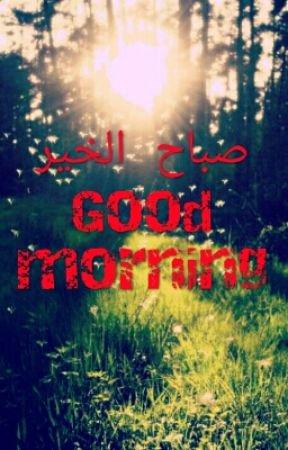 بالصور صباح الخير حبيبي , صباح الخير يا اجمل هدية 5252 2
