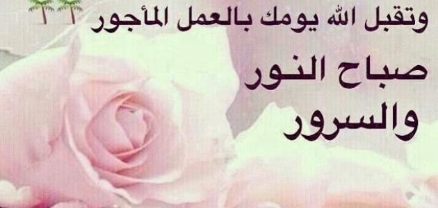 بالصور صباح الخير حبيبي , صباح الخير يا اجمل هدية 5252 6