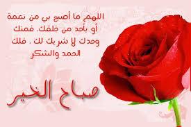 بالصور صباح الخير حبيبي , صباح الخير يا اجمل هدية 5252 8