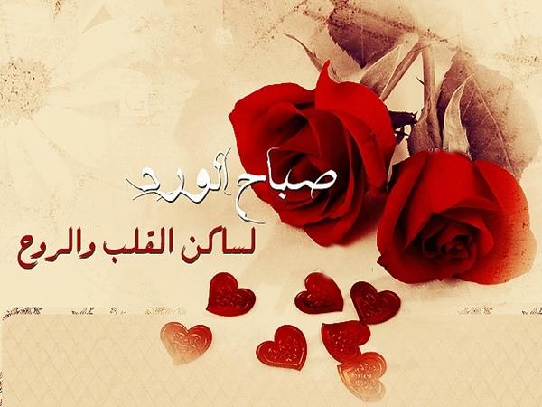 بالصور صباح الخير حبيبي , صباح الخير يا اجمل هدية 5252 9