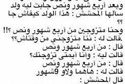 صور نكت مغربية مضحكة , اجمد النكت المغربية