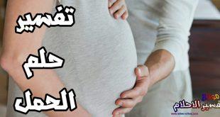 بالصور تفسير حلم الحمل , الحمل وتفسيره في المنام 540 1 310x165