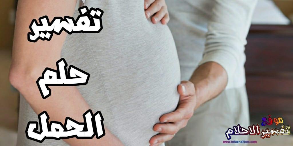 صور تفسير حلم الحمل , الحمل وتفسيره في المنام