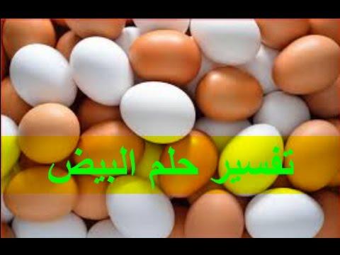 بالصور تفسير رؤية البيض في المنام للمتزوجة , تفسير رؤيه البيض لابن سيرين 5958 1