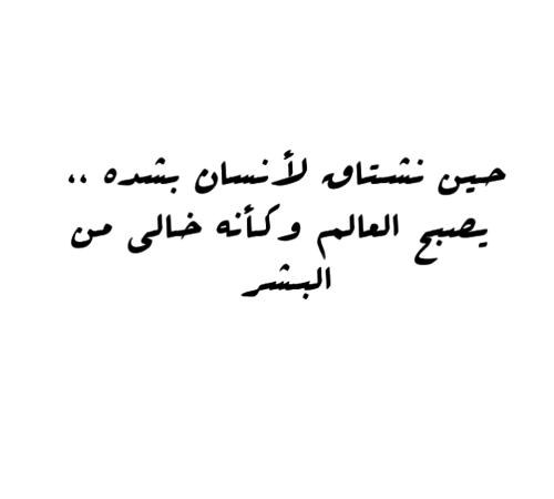 بالصور كلمات عن الشوق , اجمد كلمات عن الحب والشوق والحنين 5961