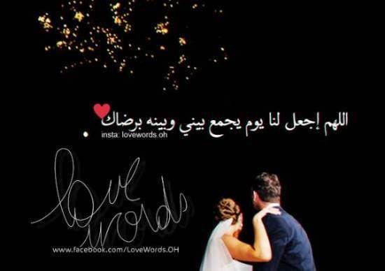 بالصور صور حب الزوج , اجمل صور رومانسيه وغزل لحب الزوج 5963 11
