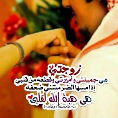 بالصور صور حب الزوج , اجمل صور رومانسيه وغزل لحب الزوج 5963 9
