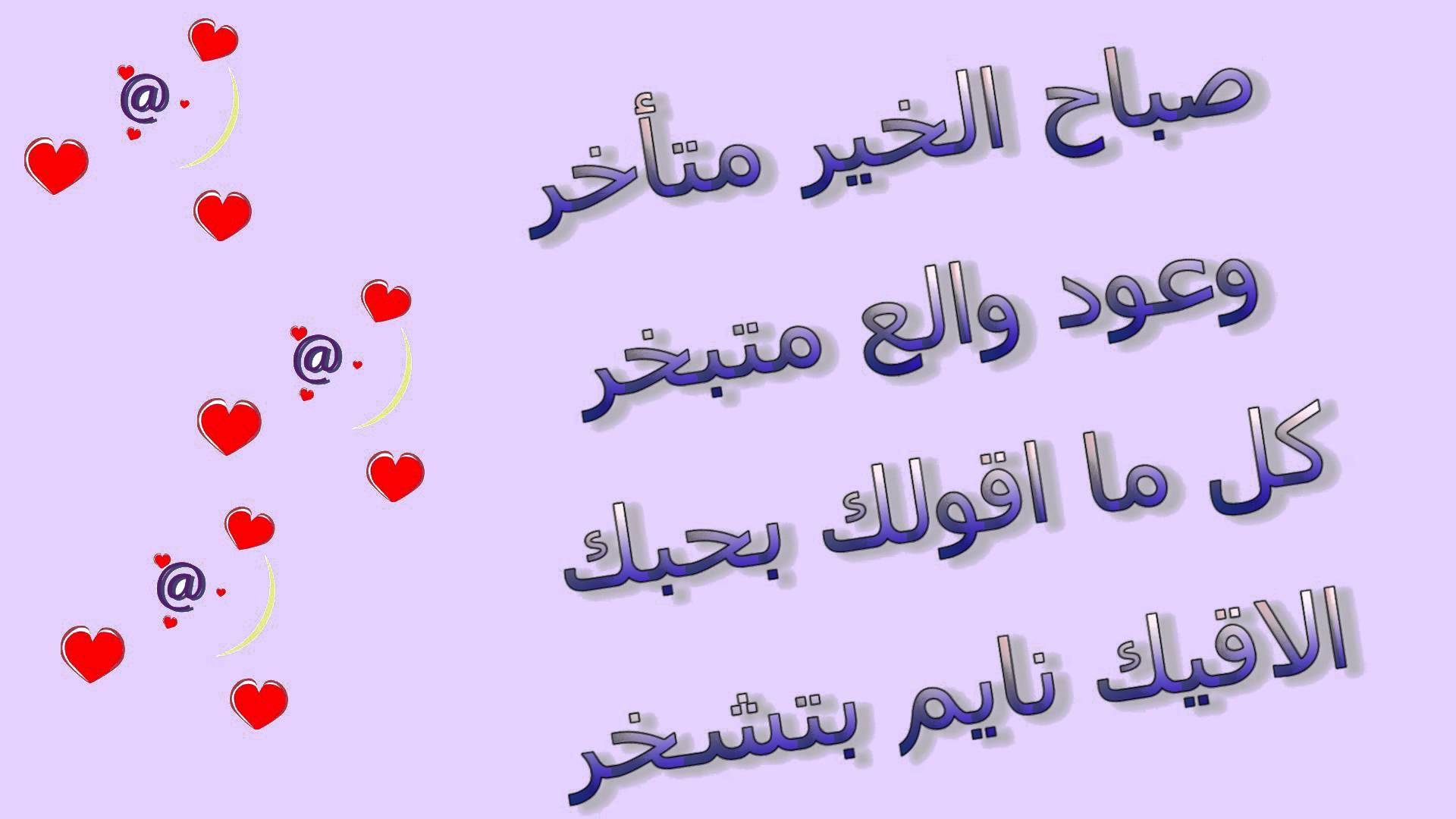 بالصور كلمات صباحية للحبيب , اجمل الكلمات الرومانسيه في الصباح 5973 9