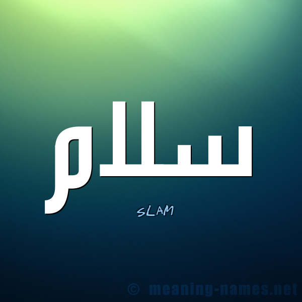صورة معنى اسم سليم , بالتفاصيل معني اسم سليم وما هي صفاته