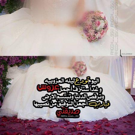 صور كلمات للعروس من صديقتها , احلى صور لاصحاب العروسة