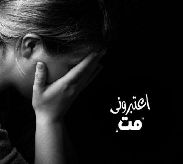 صور صور حزينه معبره , كلام مؤلم و حزين جدا عن الحياة و الحب