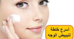 بالصور خلطة لتبيض الوجه , خلطات سريعة لتبيض الوجه خلال يومين 6466 3 310x165