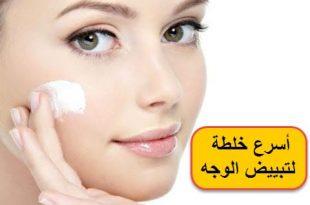 صور خلطة لتبيض الوجه , خلطات سريعة لتبيض الوجه خلال يومين