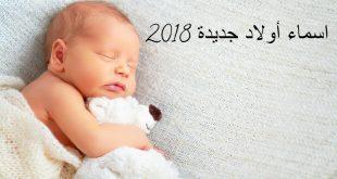 صورة اسامي اولاد جديده , اعرف اجمل اسماء اطفال اولد مع معانيها
