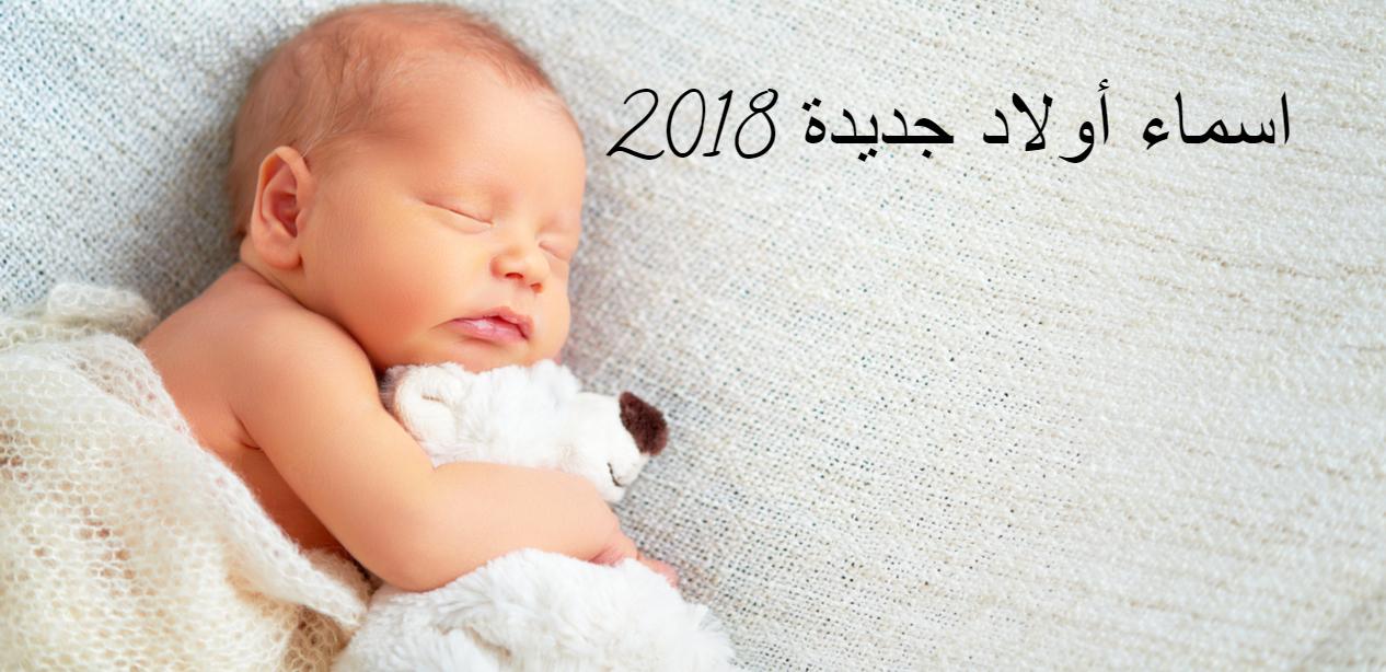 صور اسامي اولاد جديده , اعرف اجمل اسماء اطفال اولد مع معانيها