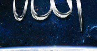 صورة صور كلمة الله , خلفيات بوست ديني عليه لفظ الجلالة الله