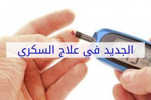 صور علاج السكري الجديد , اول انتاج لعلاج مرض السكر بمصر تعرف عليه