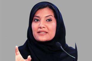 صورة ريما بنت بندر بن سلطان , تعرف على شخصية الاميرة ريما بنت بندر بن سلطان