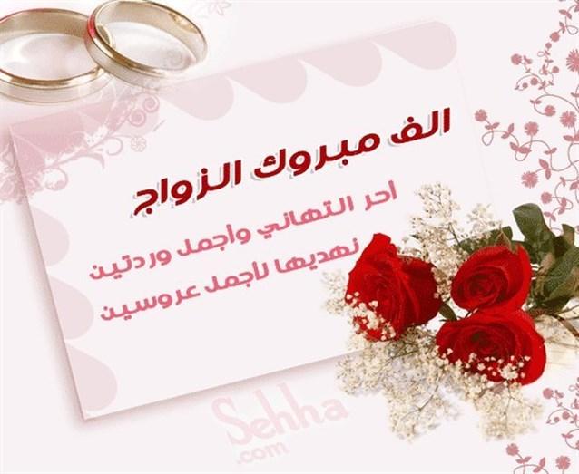 صور تهنئة زواج , احلى كروت تهنئة للعروسين بالزواج و الخطوبة
