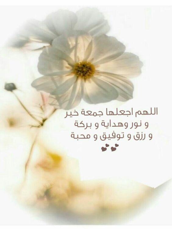صورة صور عن يوم الجمعه , اجمل كلمات و ادعية عن يوم الجمعة مصورة