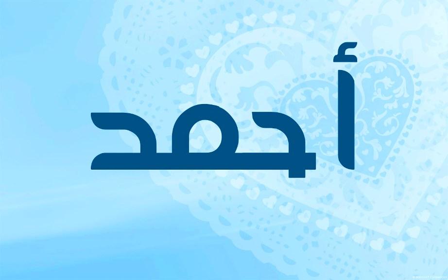 صور معنى اسم احمد , ماهو معنى اسم شاب احمد