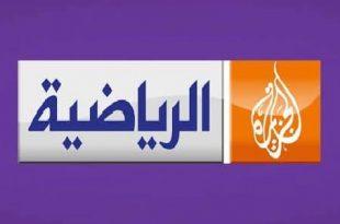 صورة الجزيرة الرياضية الاخبارية , تردد قناة الجزيرة الرياضة الفضائية نايل سات HD