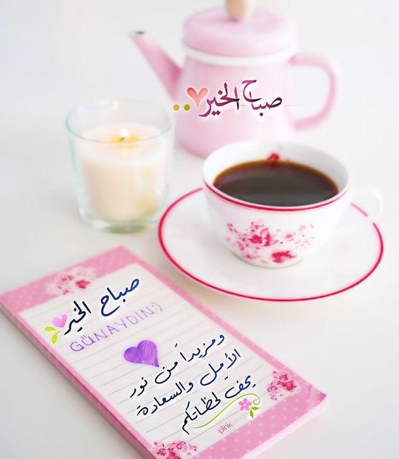 صور صور ورد صباح الخير , صباحكم محبة صباح الخير صور