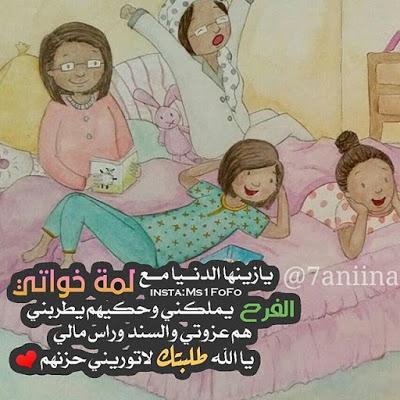 صورة كلمات عن الاخت الحنونة , اجمل بوستات مصورة عن الاخت الكبرى