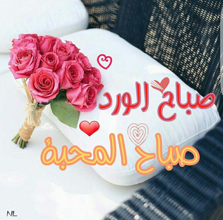 صور صباح المحبة , اجمل مجموعة صور للرسائل ماسنجر في الصباح