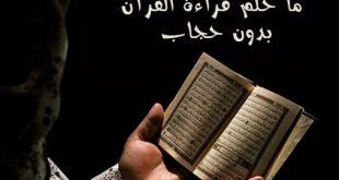 صور هل يجوز قراءة القران بدون حجاب , هل ينفع قراءة القران الكريم للمراة بغير حجاب