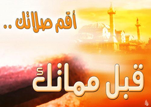 صور هل تعلم عن الصلاة , اهم معلومات عن الصلاة لكل مسلم و مسلمة