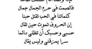 اشعار غزل قصيره , اجمل اشعار الغزل القصير