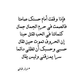 صور اشعار غزل قصيره , اجمل اشعار الغزل القصير
