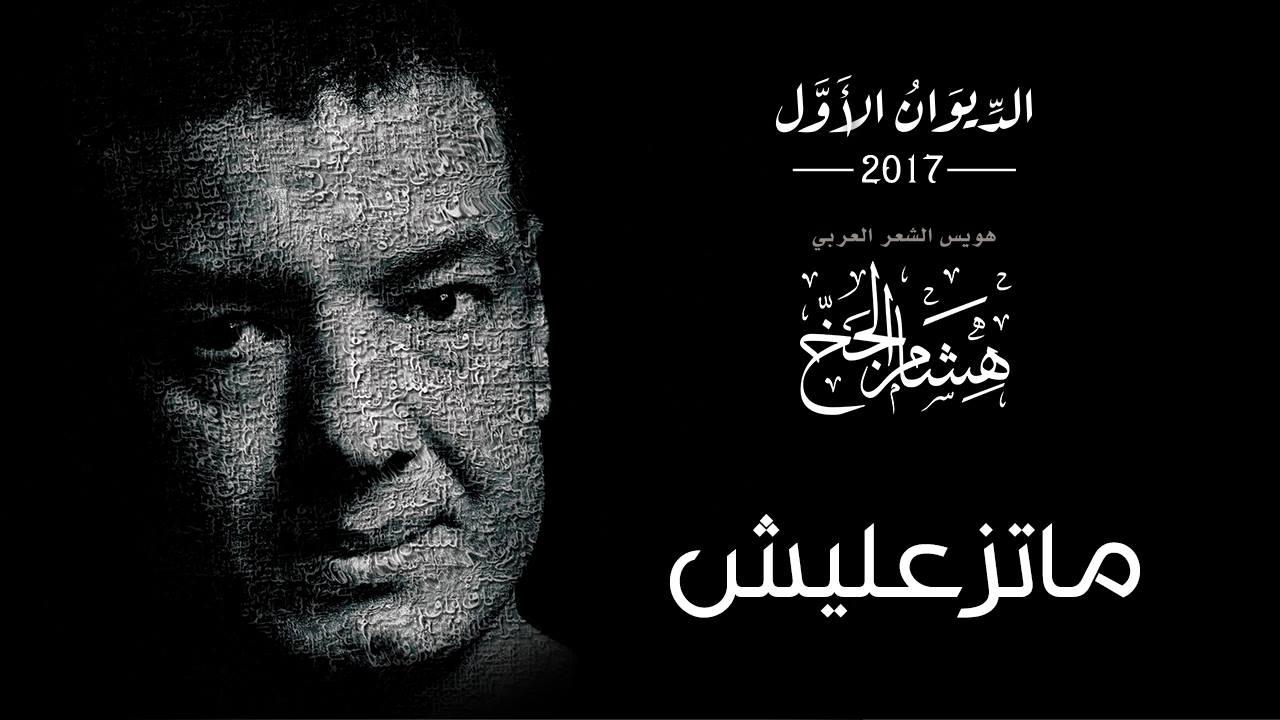 صور قصائد هشام الجخ , الشاعر المصري المعروف