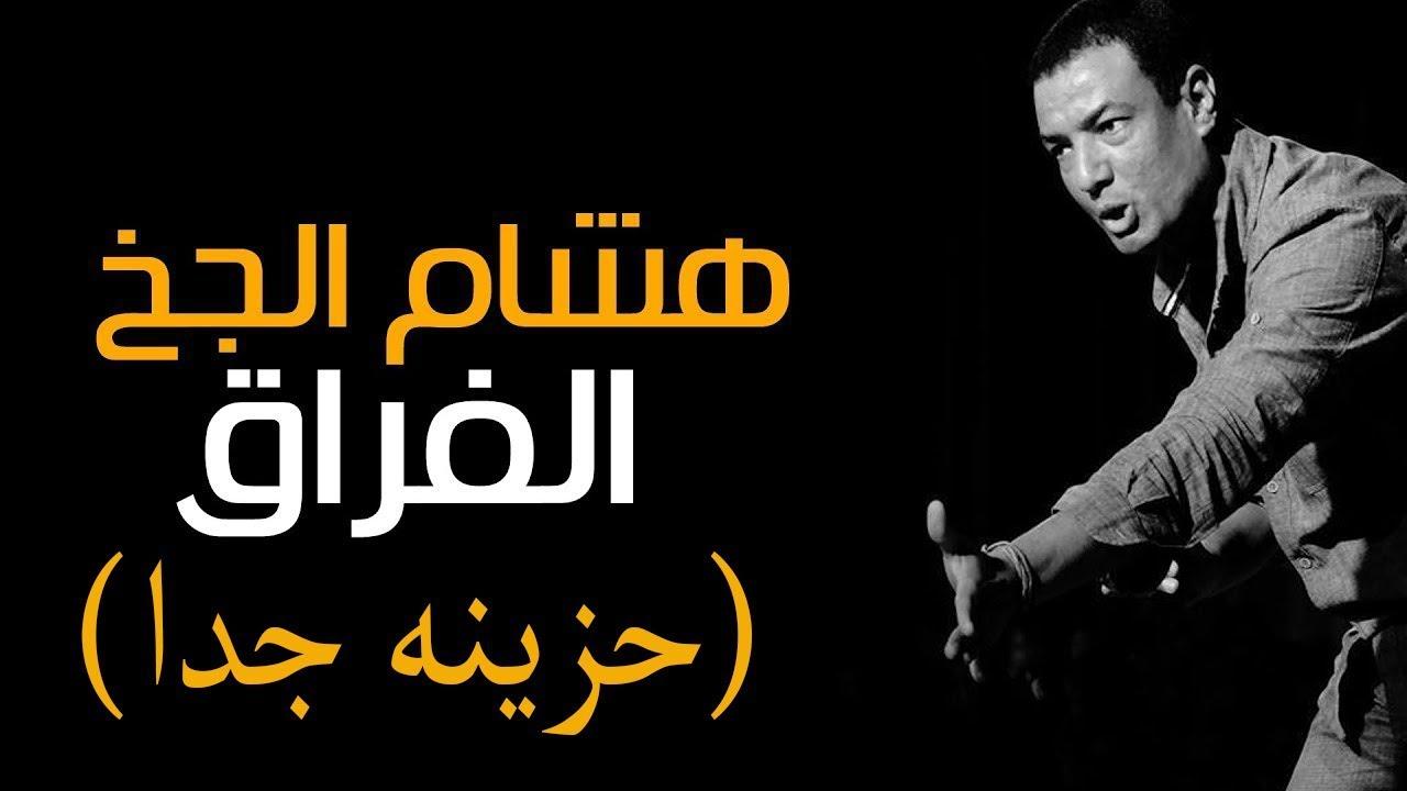 بالصور قصائد هشام الجخ , الشاعر المصري المعروف 994 2