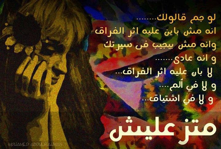 بالصور قصائد هشام الجخ , الشاعر المصري المعروف 994 8