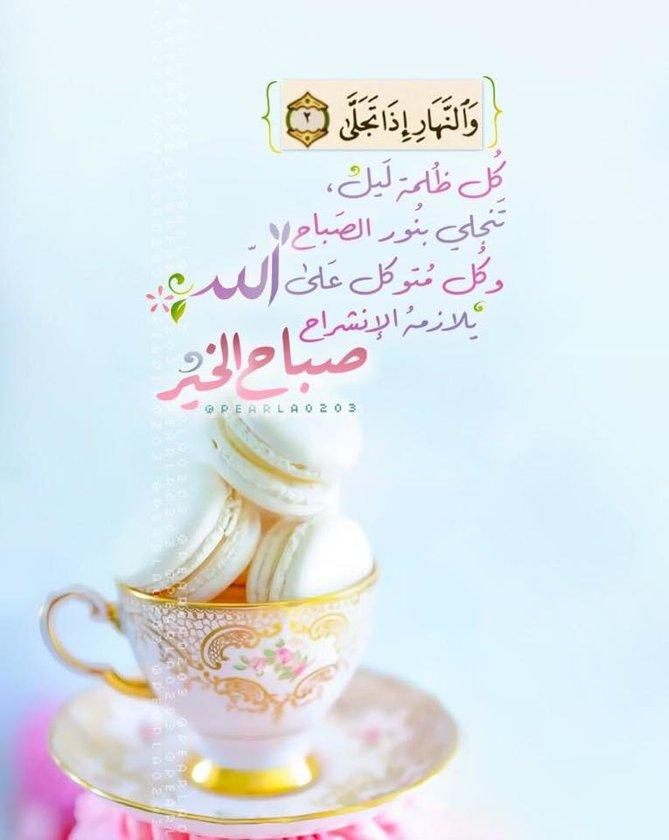 صور صباح البركة , صباح من الله ببركاته و رحمته