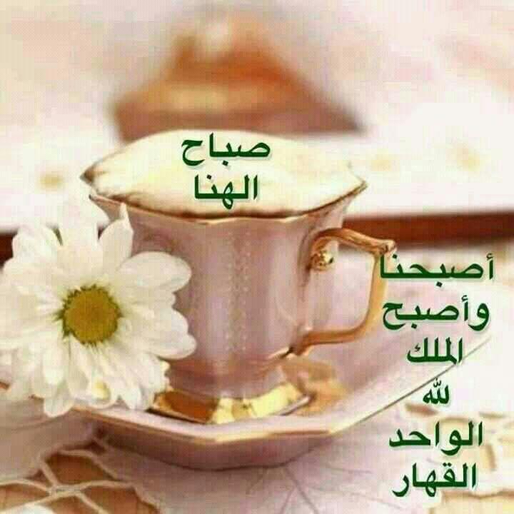 صورة صور صباح العسل , اجمل صباح للاخرين