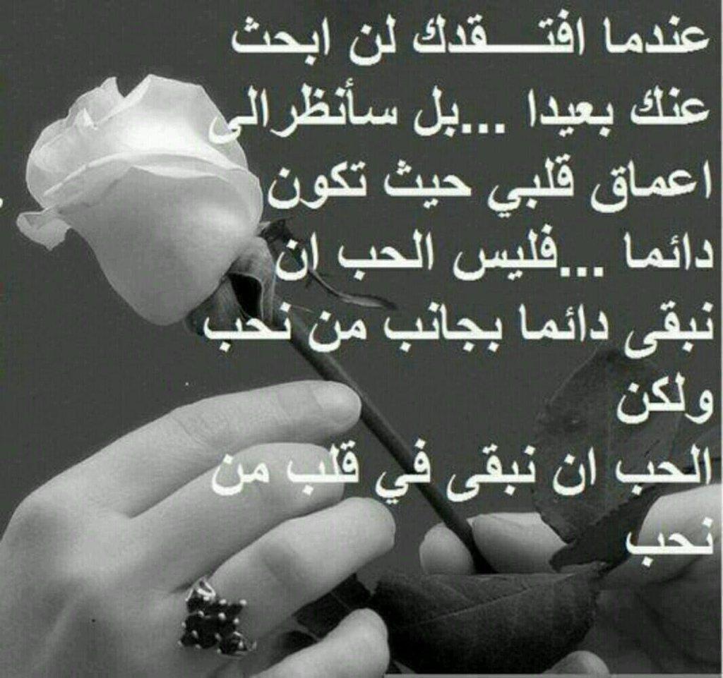 صور اجمل ماقيل عن الحب والعشق , كلمات جميله ممن امتلاء قلوبهم بالعشق