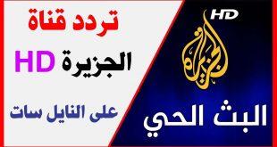 صور تردد قناة الجزيرة , تردد قناه الاخبار الاولى