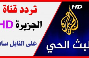 صورة تردد قناة الجزيرة , تردد قناه الاخبار الاولى