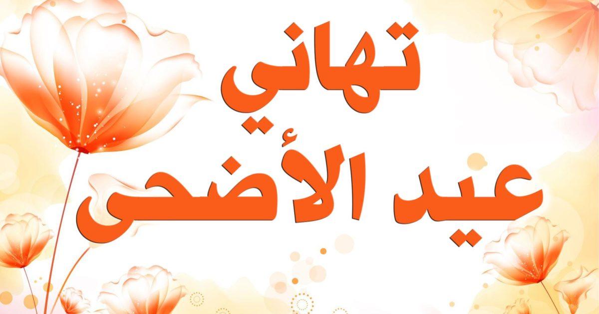 صورة صور عن عيد الضحى , فرحه وو تهنئه بعيد الاضحى