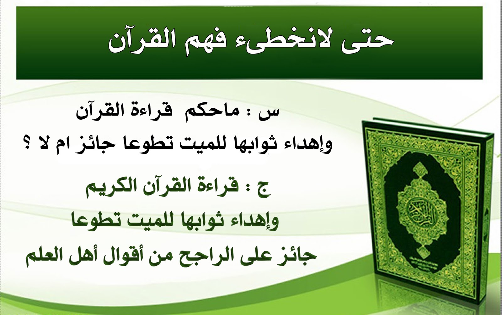 صور فتاوى اسلامية , اجابه ما يدور براسك في الدين