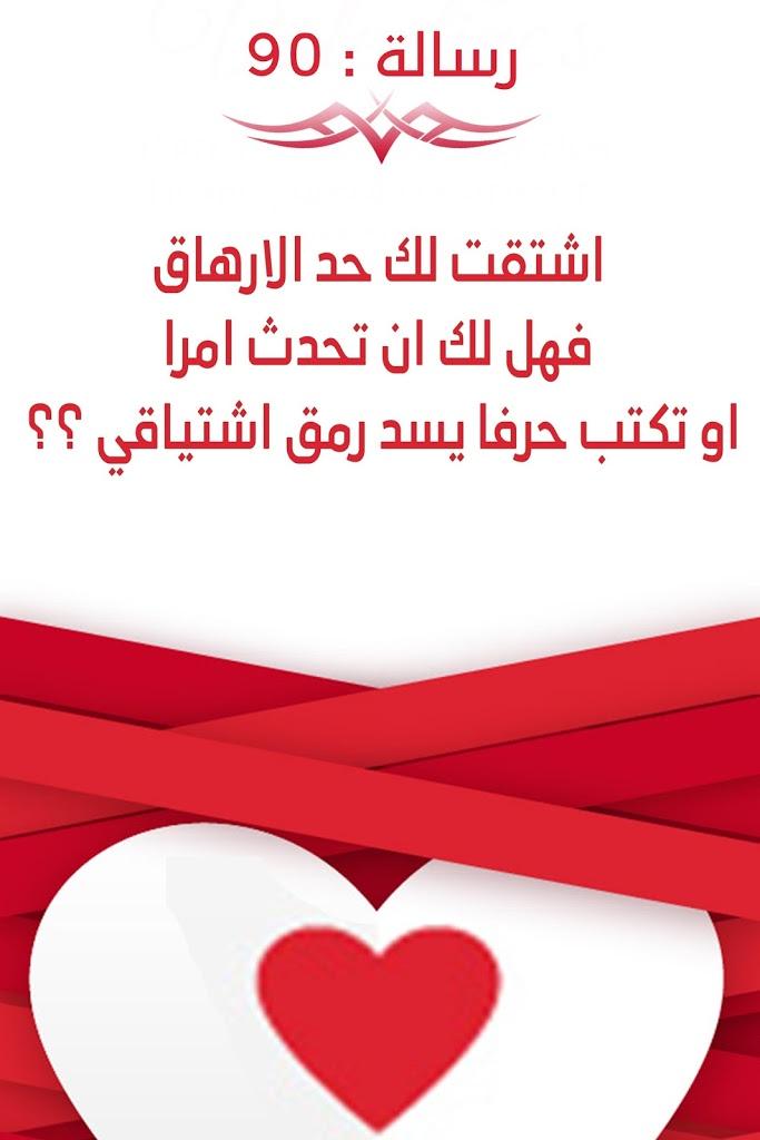 صورة رسالة حب , رساله لمن قلبي له عاشق